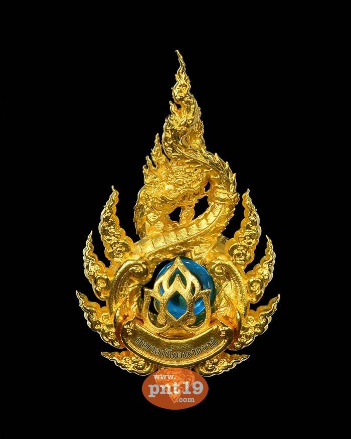 จี้ห้อยคอ พลอยนาคาอนันตนาคราช 3.4 สัมฤทธิ์ชุบทอง พลอยนาคราชสีฟ้า หลวงปู่ถิน วัดคอนสาย