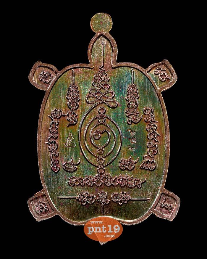 เหรียญพญาเต่าเรือน รุ่น เจ้าสัว ทองแดงผิวรุ้ง วัดอีแงว