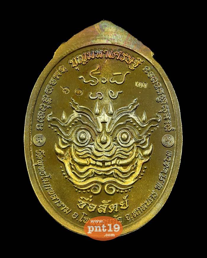 เหรียญท้าวเวสสุวรรณ ซื่อสัตย์ ผิวรุ้ง หลวงพ่อหนุน วัดพุทธโมกพลาราม