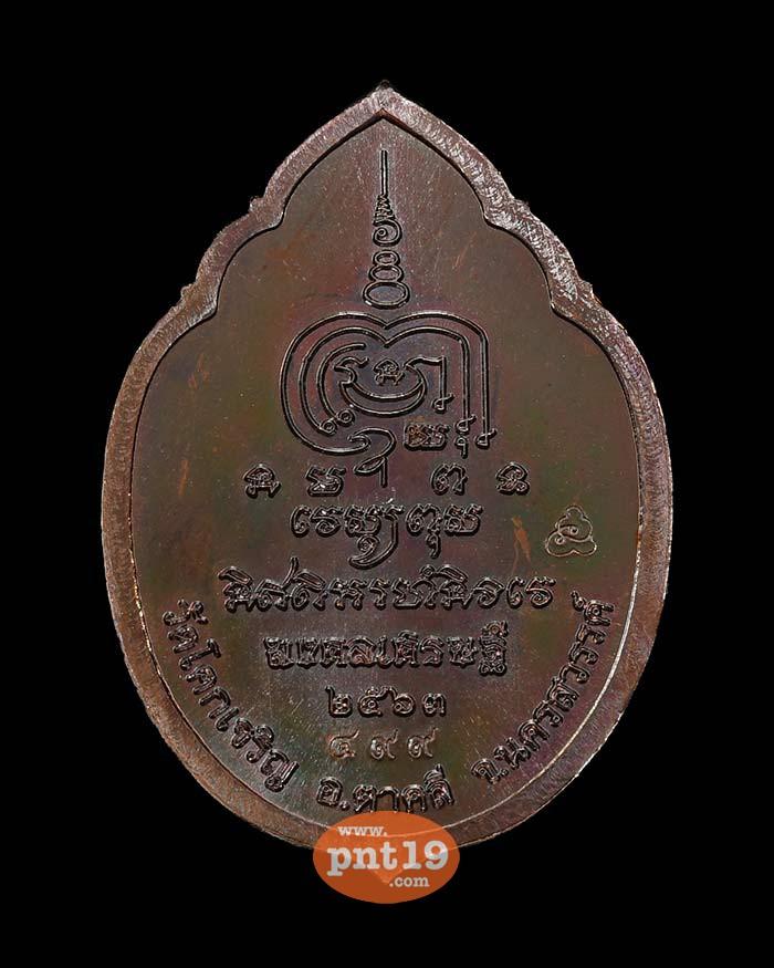 เหรียญท้าวเวสสุวรรณ มงคลเศรษฐี ทองแดงผิวรุ้ง พระอาจารย์ต้น วัดโคกเจริญ