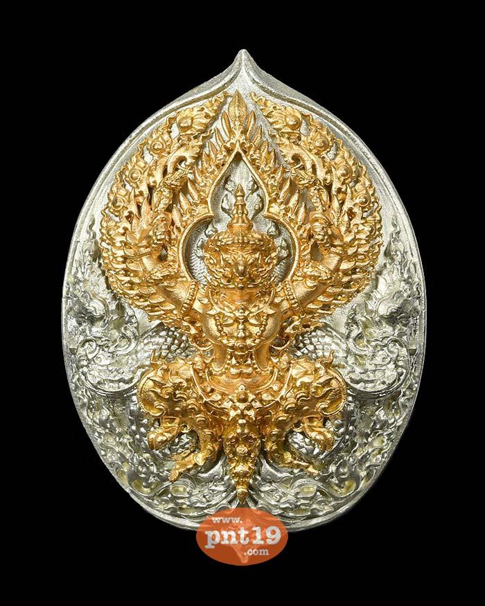พระพิฆเนศ-พญาครุฑ จิตสมปรารถนา 17.4 องค์บอร์นทอง ลายกนกทองแดงพ่นทราย แผ่นหลังเงินยวง วัดพระพุทธบาทดงงู