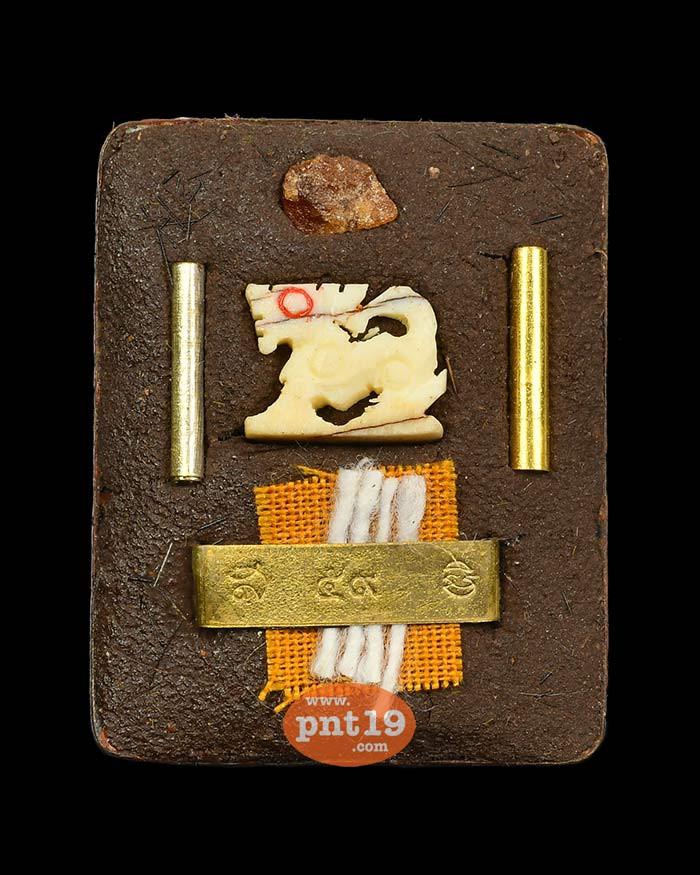 ล็อกเก็ตสาระพัดกัน รุ่น 2 (พิมพ์เล็ก) ฉากขาว สิงห์งา ตะกรุดทองคำ+เงิน หลวงพ่อสิน วัดละหารใหญ่