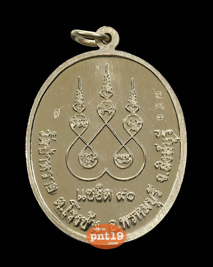 เหรียญแซยิด 90 ปี อัลปาก้า หลวงปู่สุข วัดป่าหวาย