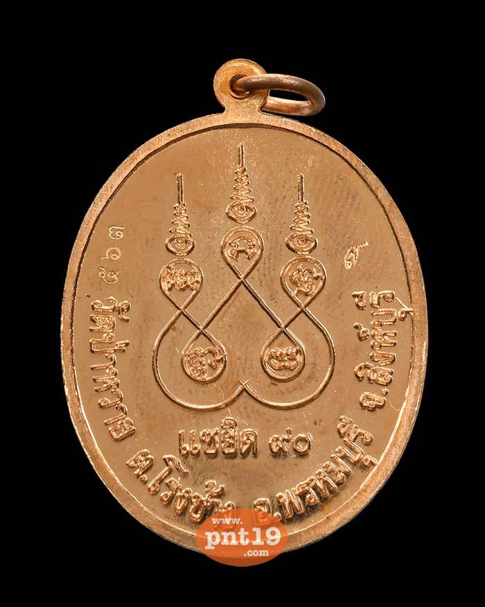 เหรียญแซยิด 90 ปี ทองแดง หลวงปู่สุข วัดป่าหวาย