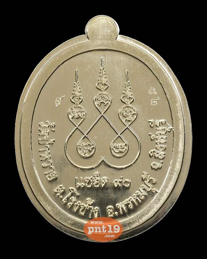 เหรียญแซยิด 90 ปี อัลปาก้าไม่ตัดปีก หลวงปู่สุข วัดป่าหวาย