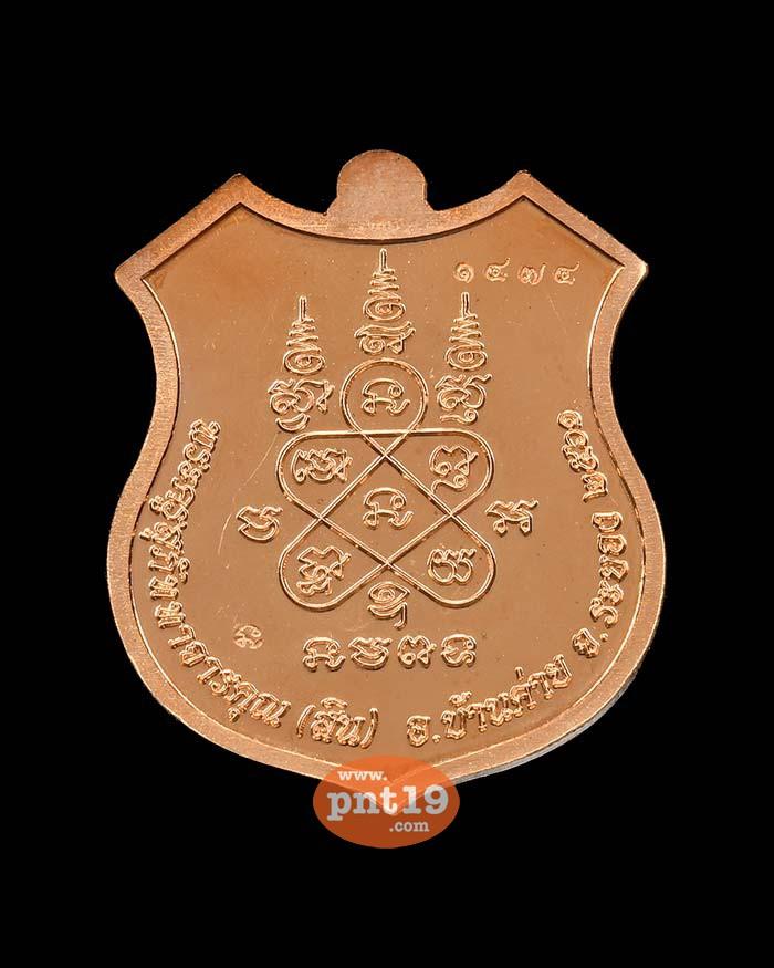 เหรียญพระพุทธโสธร รุ่นแรก ทองแดง หลวงพ่อสิน วัดละหารใหญ่