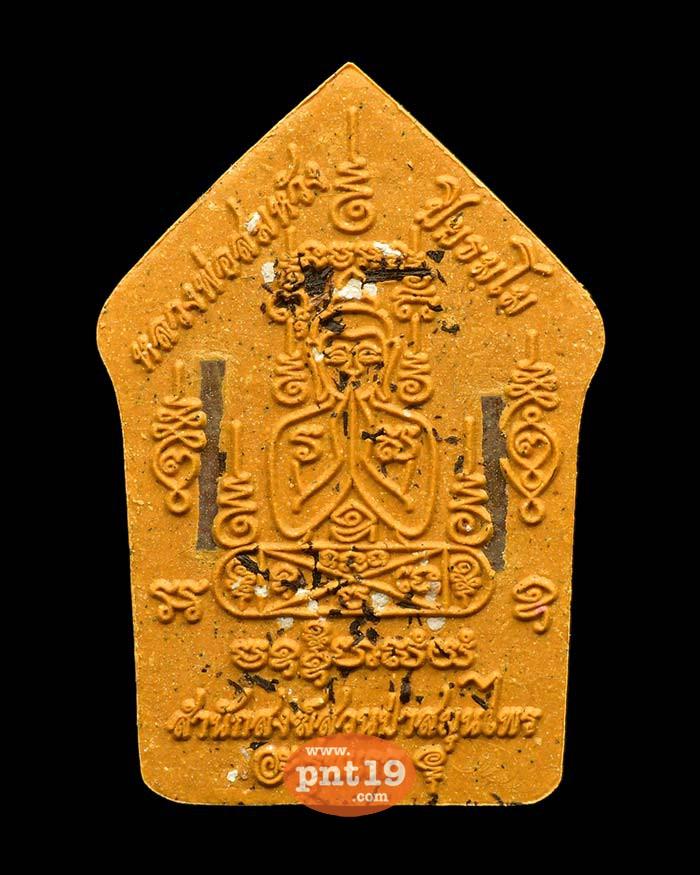 ขุนแผนผงพรายกุมาร รุ่นแรก ว่านดอกไม้ทอง ตะกรุดทองแดงคู่ หลวงพ่อสมหวัง สำนักสงฆ์สวนป่าสมุนไพร