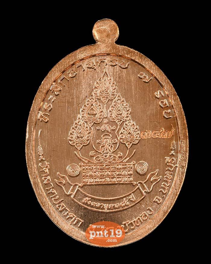 เหรียญที่ระลึก 7 รอบ ทองแดงผิวไฟ หลวงพ่อแสวง วัดลาดปลาดุก