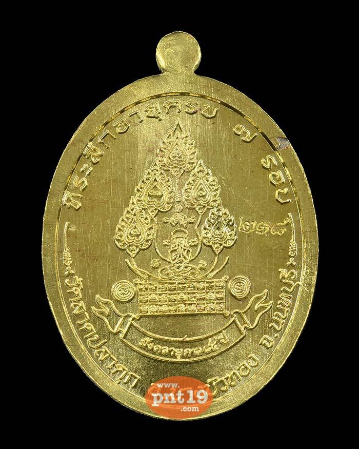 เหรียญที่ระลึก 7 รอบ ทองทิพย์ หลวงพ่อแสวง วัดลาดปลาดุก