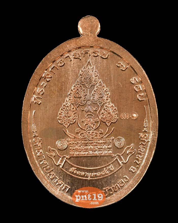 เหรียญที่ระลึก 7 รอบ นวะโลหะ หลวงพ่อแสวง วัดลาดปลาดุก