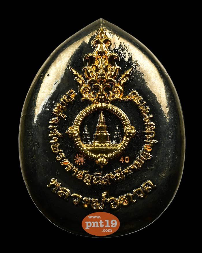 เหรียญหล่อพุทธศิลป์ ลป.ทวด รุ่น ปาฏิหาริย์ แบล็คโรเดียม ชุบทอง หลวงปู่ทวด สำนักสงฆ์ต้นเลียบ