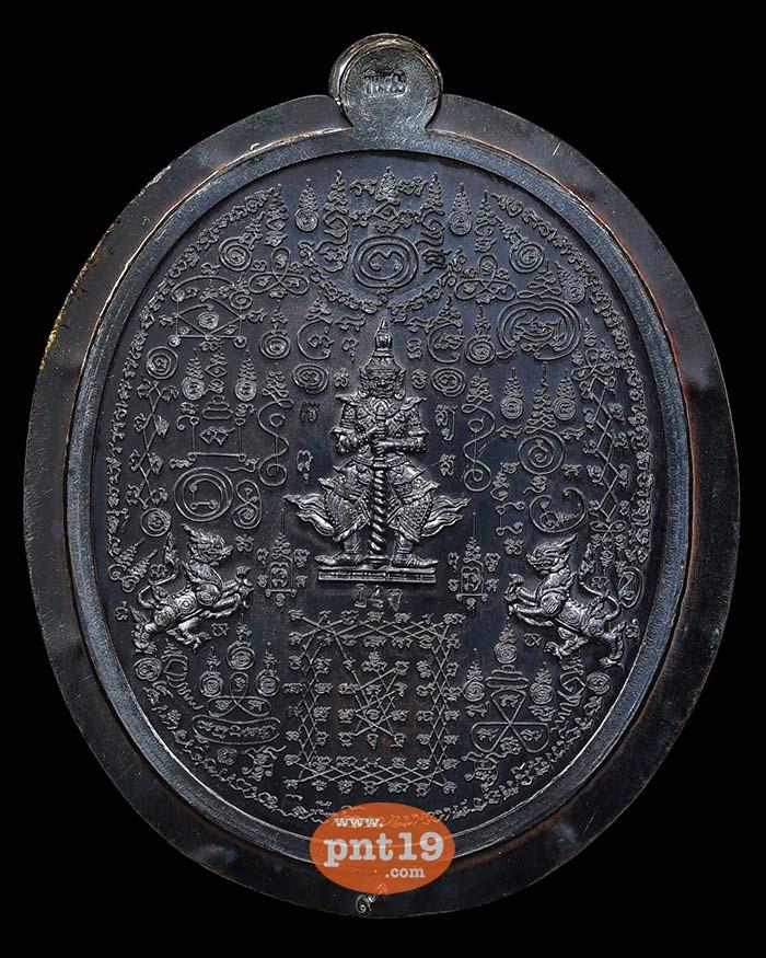 เหรียญพุทธคุณหมื่นยันต์ ทองแดงรมดำไม่ตัดปีก ๙ รอบ(กรรมการ) หลวงพ่อทอง วัดบ้านไร่