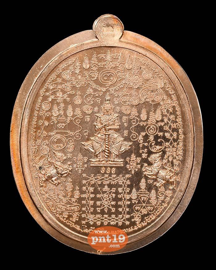 เหรียญพุทธคุณหมื่นยันต์ ทองแดงผิวไฟไม่ตัดปีก ๙ รอบ(กรรมการ) หลวงพ่อทอง วัดบ้านไร่