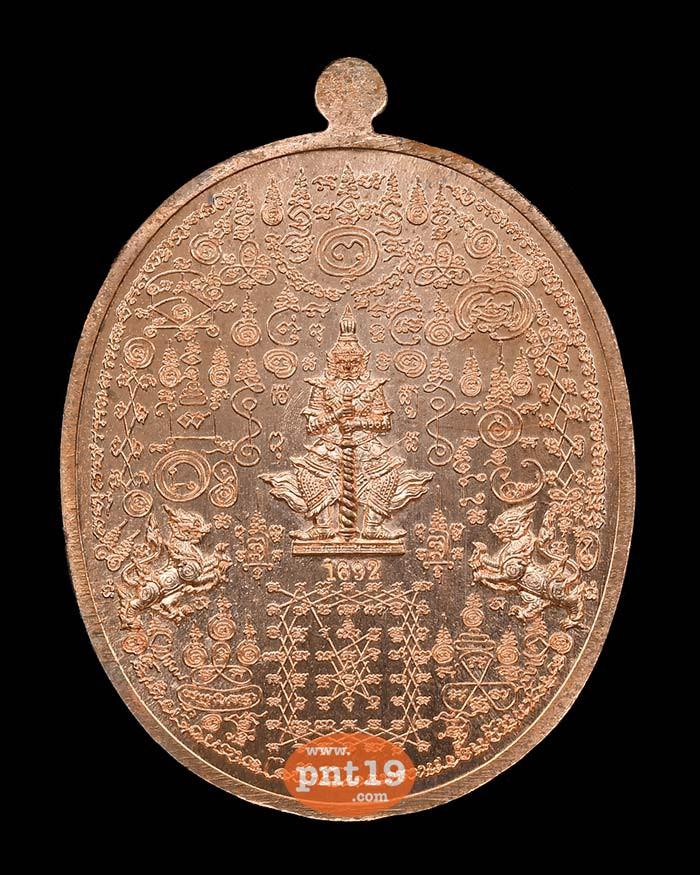 เหรียญพุทธคุณหมื่นยันต์ ทองแดงผิวไฟ หลวงพ่อทอง วัดบ้านไร่