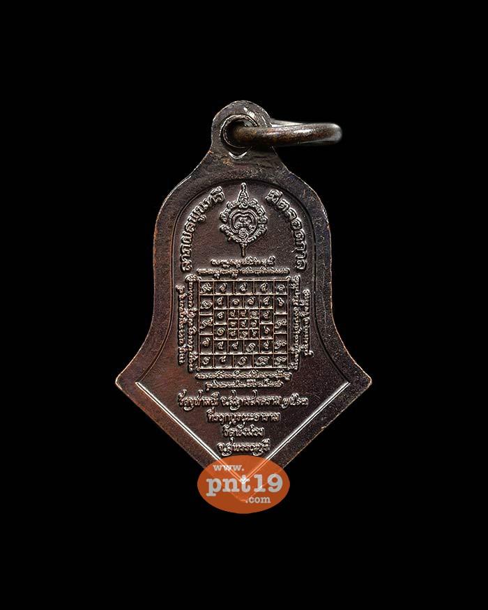 เหรียญท้าวเวสสุวรรณ ทราวดีศรีสุพรรณภูมิ พิมพ์จำปีเล็ก ชนวนรมดำโบราณ หลวงพ่ออิฎฐ์ วัดจุฬามณี