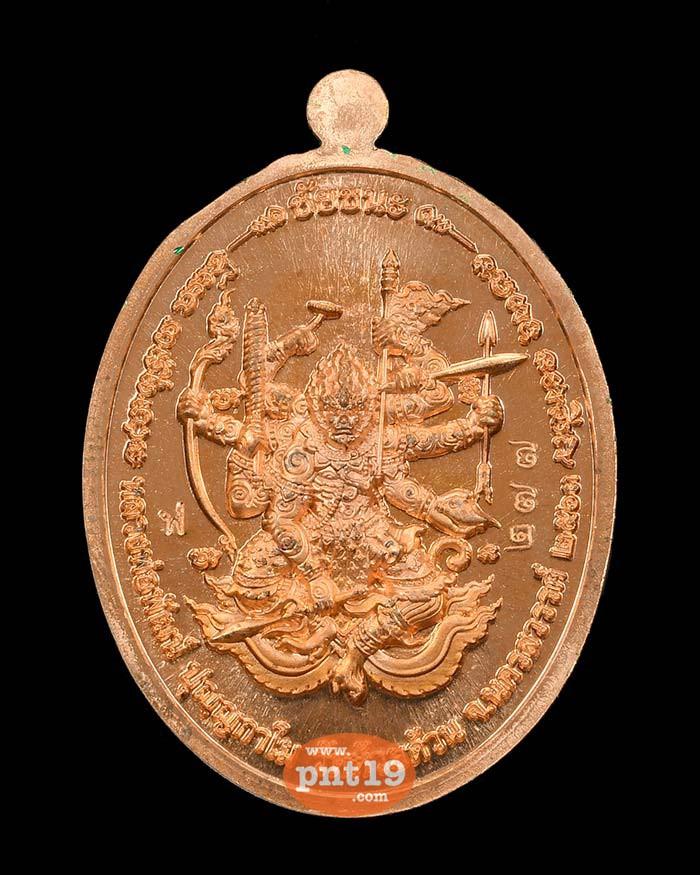 เหรียญชัยชนะ 39. ทองแดงหน้ากากทองประธาน ขอบลงยาเขียว-ส้ม หลวงปู่พัฒน์ วัดห้วยด้วน (วัดธารทหาร)