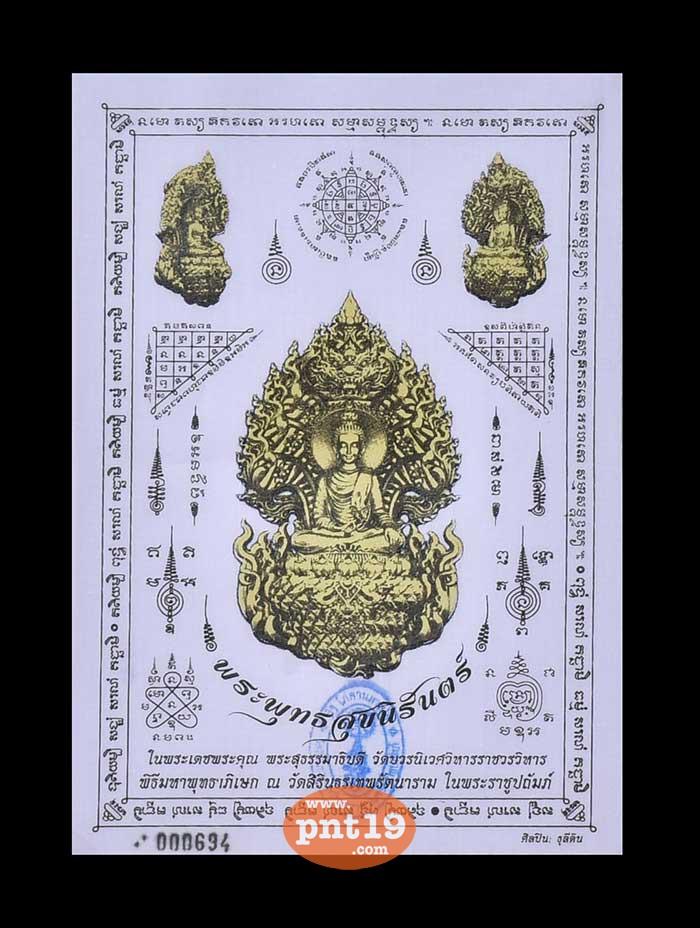 ผ้ายันต์พระพุทธสุขนิรันตร์ สีขาว ขนาด 6x8 นิ้ว วัดสิรินธรเทพรัตนาราม