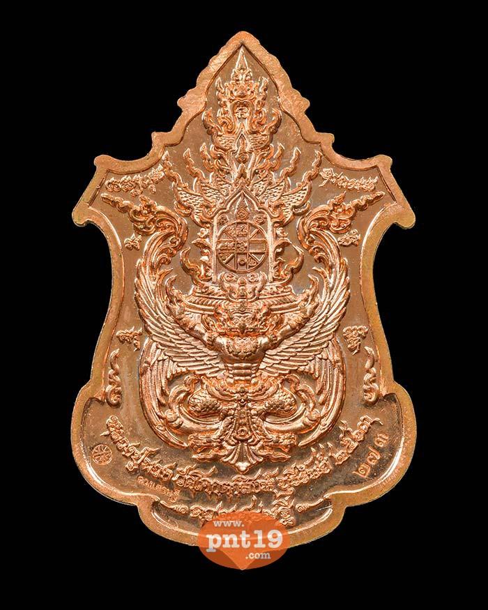 เหรียญท้าวเวสสุวรรณ ดวงเศรษฐี 39. ทองแดงลงยา เขียว/แดง หลวงปู่พวง วัดโคกตาสิงห์(เทพนรสิงห์)