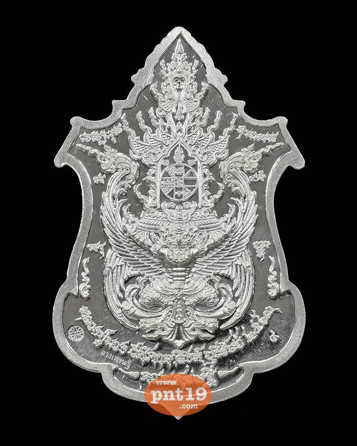 เหรียญท้าวเวสสุวรรณ ดวงเศรษฐี 04. เงินลงยา 3 สี หลวงปู่พวง วัดโคกตาสิงห์(เทพนรสิงห์)