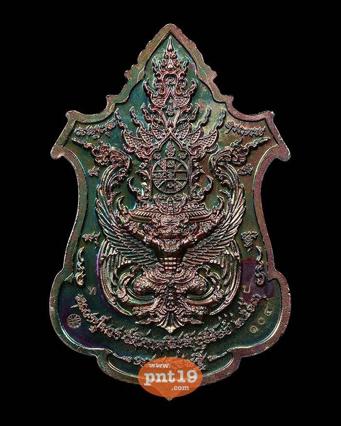 เหรียญท้าวเวสสุวรรณ ดวงเศรษฐี ทองแดงรมมันปู หลวงปู่พวง วัดโคกตาสิงห์(เทพนรสิงห์)