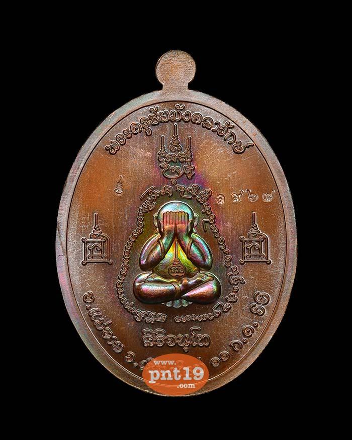 เหรียญมหาลาภ62 ทองแดงมันปู ครูบาพิรุณ วัดชัยมงคล