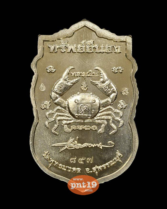 เหรียญทรัพย์ยืนยง อัลปาก้าหน้ากากทองสัตตะ หลวงปู่นิ่ม วัดพุทธมงคล (หนองปรือ)