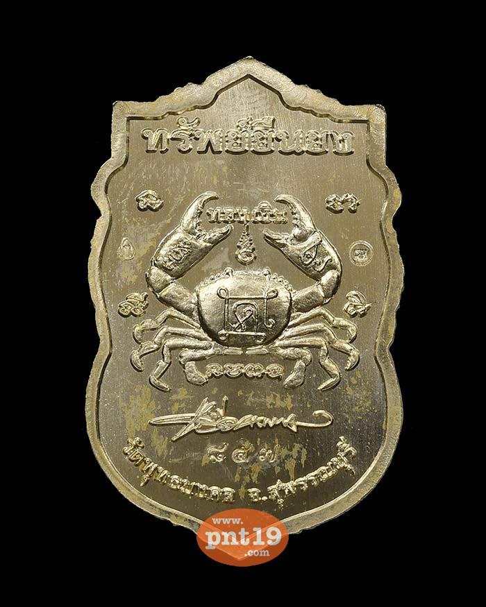 เหรียญทรัพย์ยืนยง อัลปาก้าหน้ากากทองสัตตะ ลงยาชมพู หลวงปู่นิ่ม วัดพุทธมงคล (หนองปรือ)