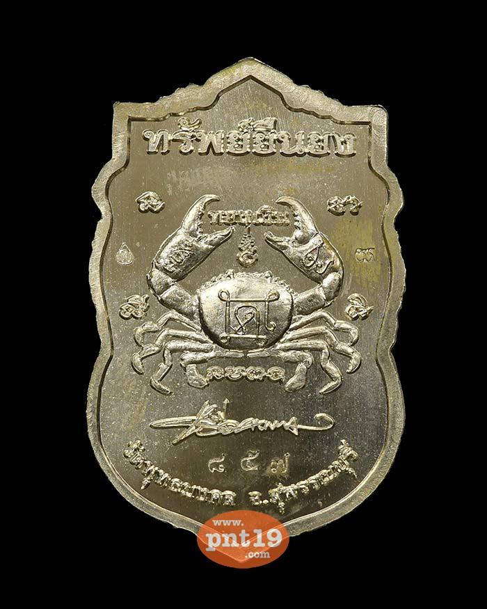เหรียญทรัพย์ยืนยง อัลปาก้าหน้ากากทองสัตตะ ลงยาน้ำเงิน หลวงปู่นิ่ม วัดพุทธมงคล (หนองปรือ)