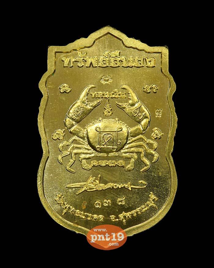 เหรียญทรัพย์ยืนยง ฝาบาตร ลงยาแดง หลวงปู่นิ่ม วัดพุทธมงคล (หนองปรือ)