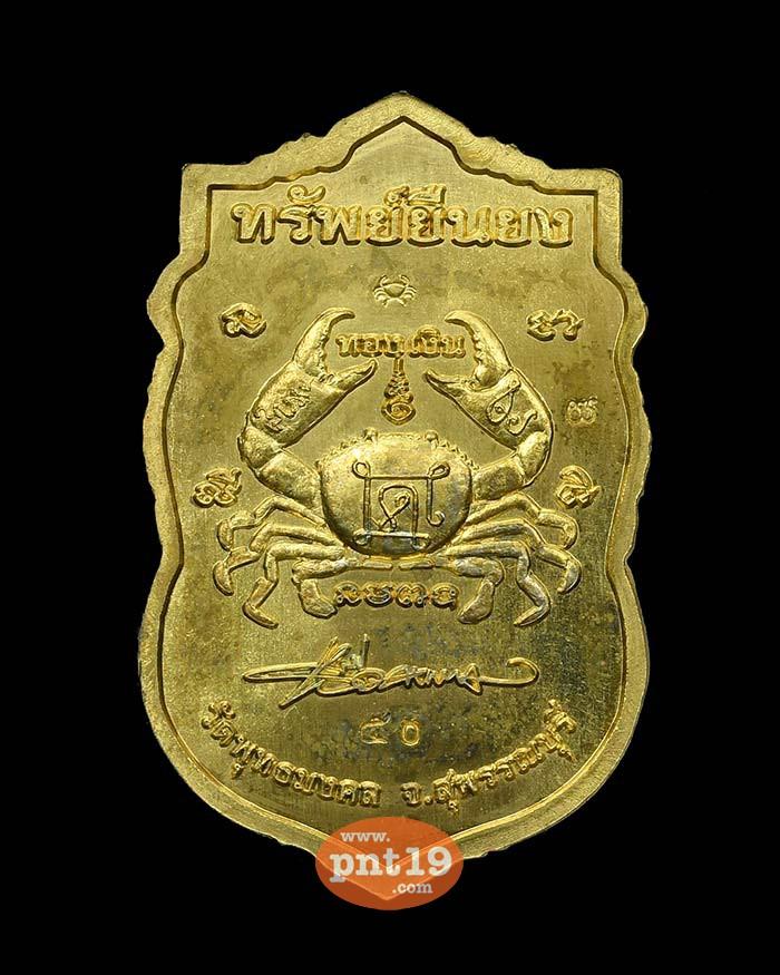 เหรียญทรัพย์ยืนยง ฝาบาตร ลงยาน้ำเงิน หลวงปู่นิ่ม วัดพุทธมงคล (หนองปรือ)