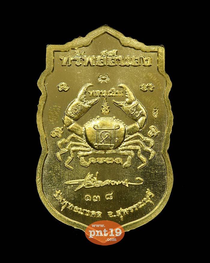 เหรียญทรัพย์ยืนยง ฝาบาตร ลงยาเขียว หลวงปู่นิ่ม วัดพุทธมงคล (หนองปรือ)
