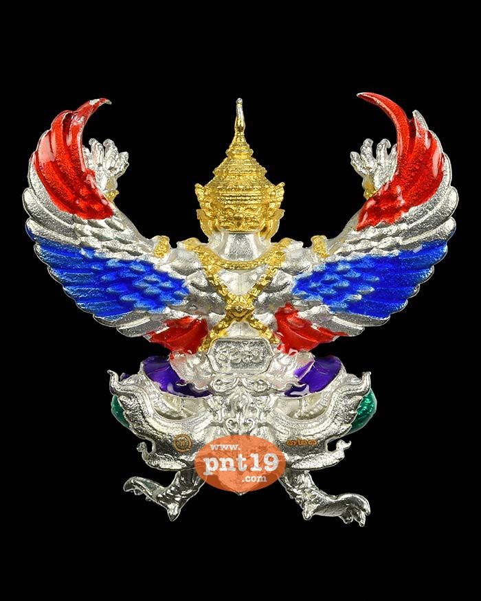 พญาครุฑ บารมีสุวโจ 07. สัมฤทธิ์ชุบเงิน ลงยาธงชาติ หลวงปู่ทองคำ อาศรมสุวโจ