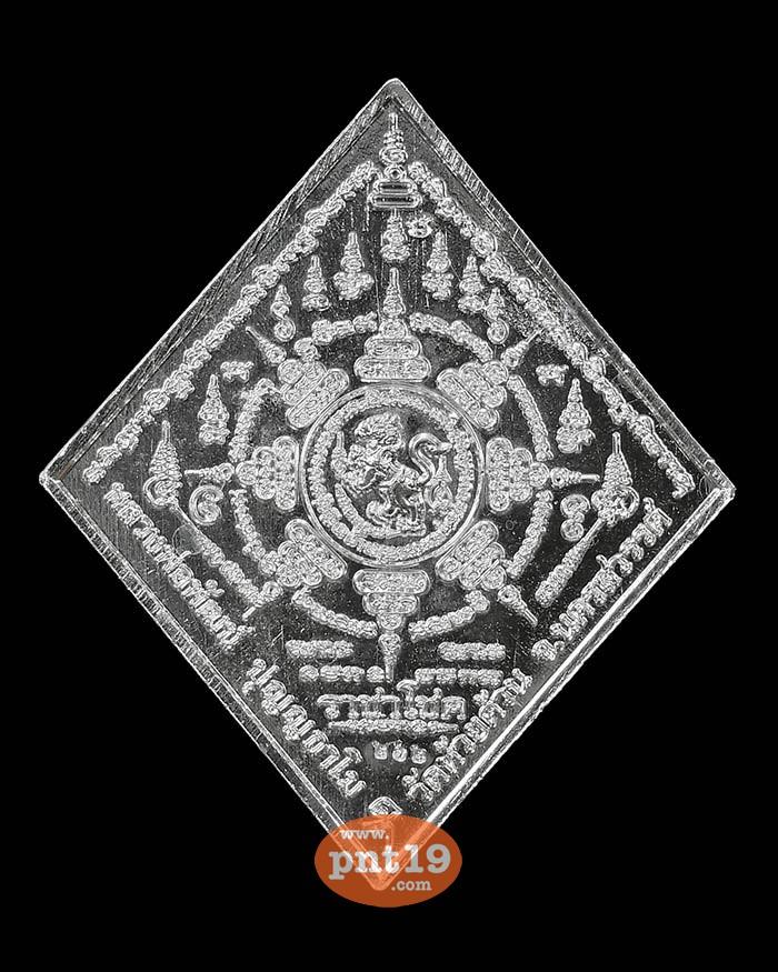 เหรียญพญาครุฑราชาโชค กะไหล่เงิน หลวงปู่พัฒน์ วัดห้วยด้วน (วัดธารทหาร)