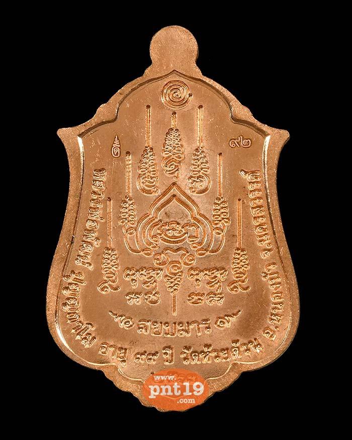 เหรียญสยบมาร 43. ทองแดงลงยาม่วง หลวงปู่พัฒน์ วัดห้วยด้วน (วัดธารทหาร)