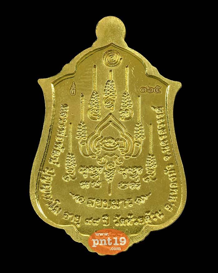 เหรียญสยบมาร 56. ทองทิพย์ลงยาส้ม หลวงปู่พัฒน์ วัดห้วยด้วน (วัดธารทหาร)