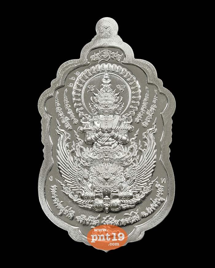 เหรียญท้าวเวสสุวรรณ เทพประทานพร เงินหน้ากากทองคำ หลวงพ่อสุชาติ วัดศิลาดอกไม้
