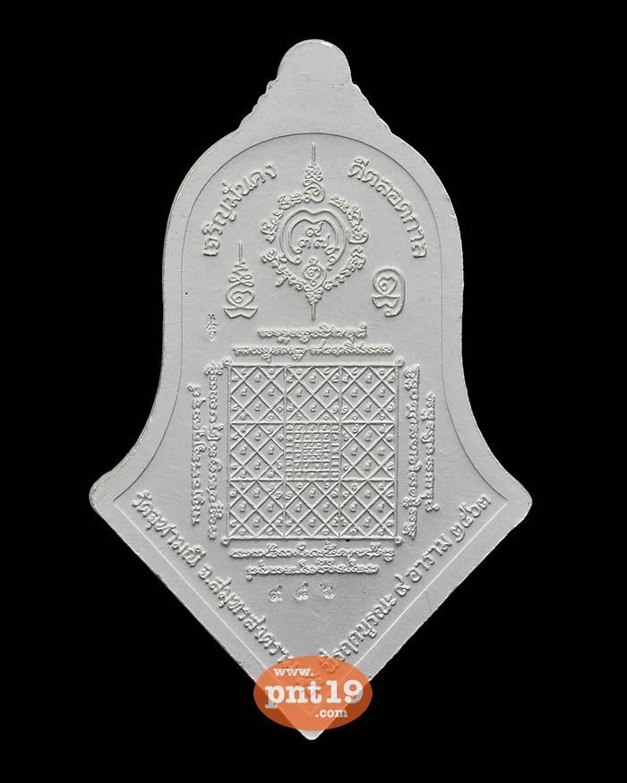 เหรียญท้าวเวสสุวรรณ พิมพ์จำปี ๙ วัด เมืองแม่กลอง เงินลงยาแดง หลวงพ่ออิฎฐ์ วัดจุฬามณี