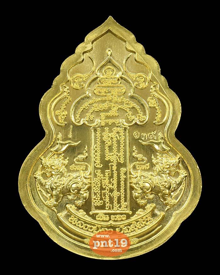 เหรียญท้าวเวสสุวรรณ สมปรารถนา 22. ทองทิพย์ลงยาฟ้า หลวงปู่ลา สำนักสงฆ์เทวินวนาราม