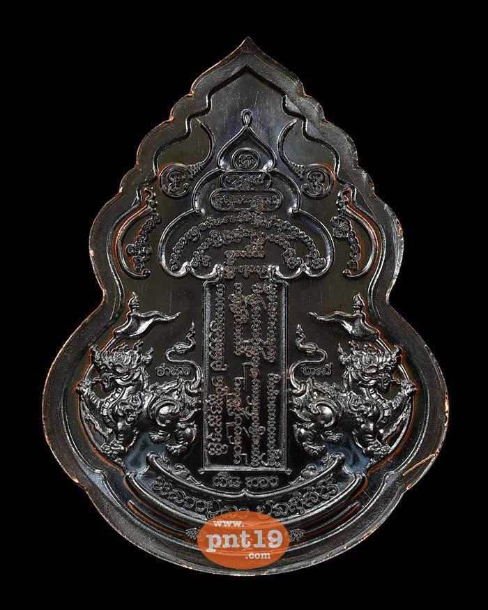 เหรียญท้าวเวสสุวรรณ สมปรารถนา 30. ทองแดงรมดำ หลวงปู่ลา สำนักสงฆ์เทวินวนาราม