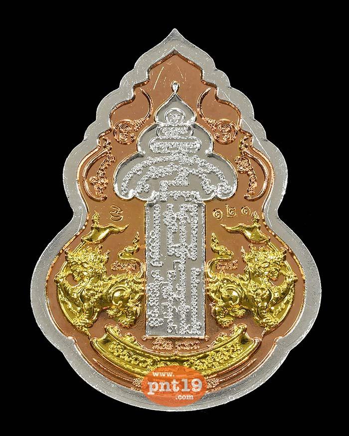 เหรียญท้าวเวสสุวรรณ สมปรารถนา สามกษัตริย์ พื้นนาค หลวงปู่ลา สำนักสงฆ์เทวินวนาราม