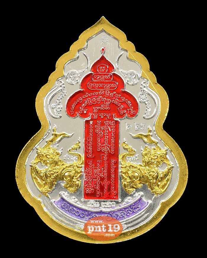 เหรียญท้าวเวสสุวรรณ สมปรารถนา สองกษัตริย์ พื้นเงิน องค์ทอง ลงยาม่วง หลวงปู่ลา สำนักสงฆ์เทวินวนาราม