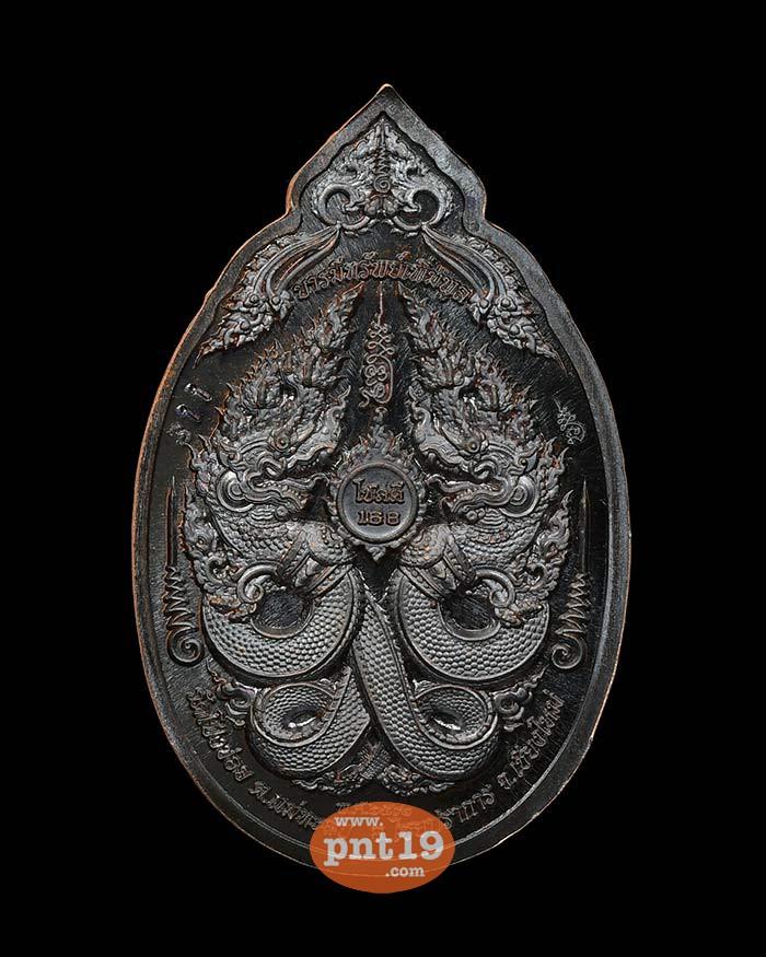เหรียญท้าวเวสสุวรรณ บารมีทรัพย์เพิ่มพูล ทองแดงรมดำ วัดโปร่งข่อย