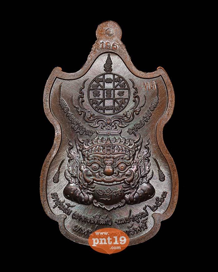 เหรียญท้าวเวสสุวรรณเทพประทานทรัพย์ 45. ทองแดงผิวรุ้ง ลงยาฟ้า พระอาจารย์ตี๋เล็ก สำนักปฏิบัติธรรมเขาสุนะโม