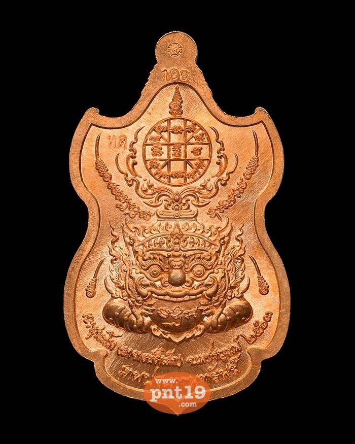 เหรียญท้าวเวสสุวรรณเทพประทานทรัพย์ 49. ทองแดงลงยาเขียว พระอาจารย์ตี๋เล็ก สำนักปฏิบัติธรรมเขาสุนะโม