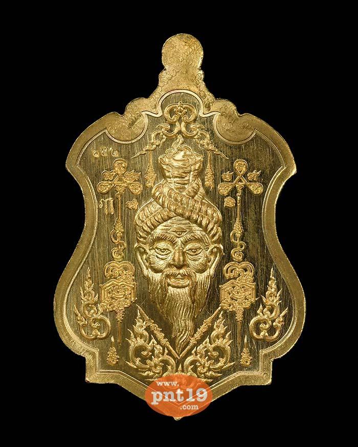 เหรียญพระฤาษีพยัคฆ์กาลสิทธิ์ 19. สัตตะโลหะลงยาแดง หลวงพ่อประสิทธิ์ สำนักปฏิบัติธมฺมโชโต