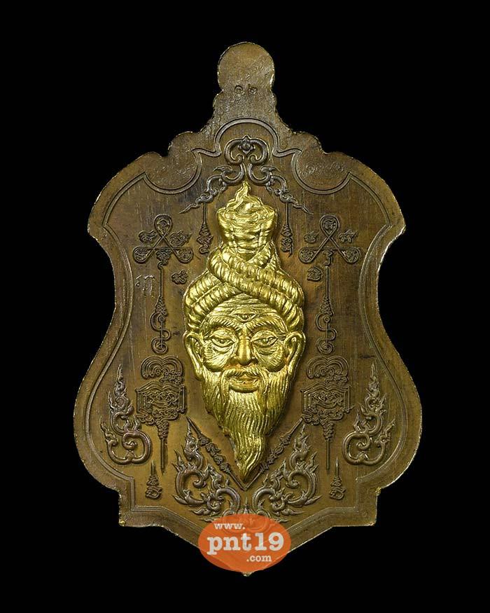 เหรียญพระฤาษีพยัคฆ์กาลสิทธิ์ 26. ชนวนลงยาน้ำเงินหน้ากากทองฝาบาตร หลวงพ่อประสิทธิ์ สำนักปฏิบัติธมฺมโชโต