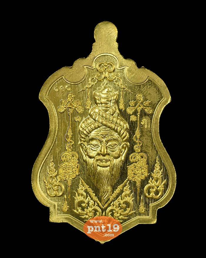 เหรียญพระฤาษีพยัคฆ์กาลสิทธิ์ 39. ทองฝาบาตรลงยาน้ำเงิน หลวงพ่อประสิทธิ์ สำนักปฏิบัติธมฺมโชโต