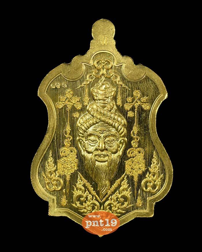 เหรียญพระฤาษีพยัคฆ์กาลสิทธิ์ 40. ทองฝาบาตรลงยาดำ หลวงพ่อประสิทธิ์ สำนักปฏิบัติธมฺมโชโต