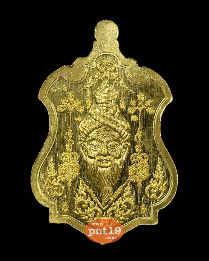 เหรียญพระฤาษีพยัคฆ์กาลสิทธิ์ 41. ทองฝาบาตรลงยาเขียว หลวงพ่อประสิทธิ์ สำนักปฏิบัติธมฺมโชโต