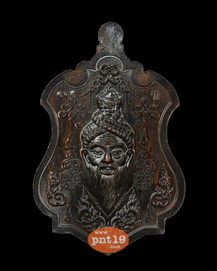 เหรียญพระฤาษีพยัคฆ์กาลสิทธิ์ 45. ทองแดงรมดำลงยาแดง หลวงพ่อประสิทธิ์ สำนักปฏิบัติธมฺมโชโต